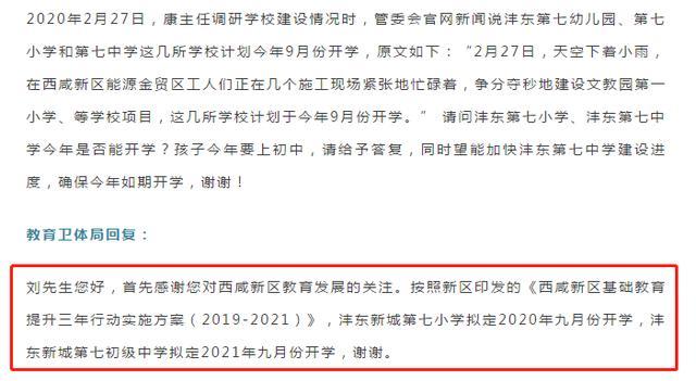 快讯:沣东第七小学、中学预计2020年9月开学